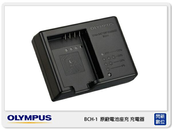 OLYMPUS BCH-1 原廠座充 BLH1 電池充電器 (BCH1, OMD EM1 M2 用)