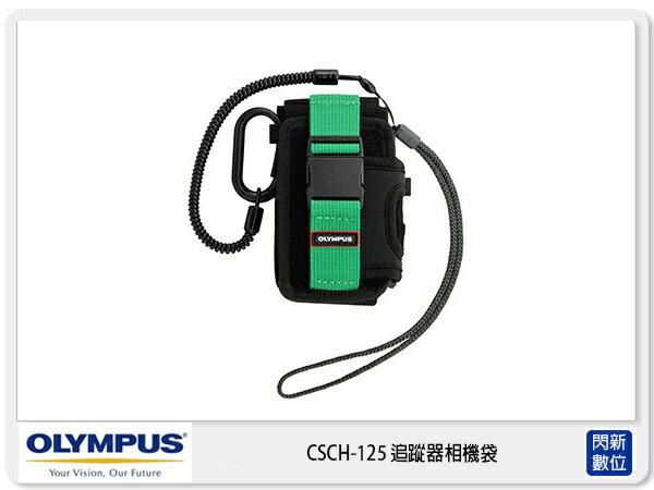 ~ 0利率 免 ~ OLYMPUS CSCH~125 追蹤器 相機袋^(CSCH125 元