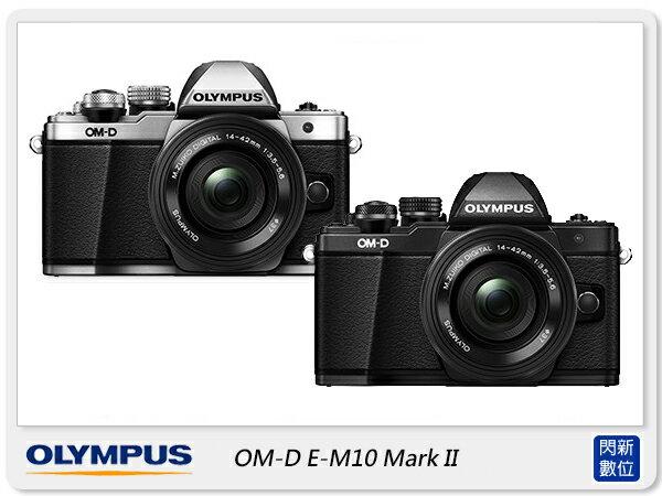 【分期0利率,免運費】送回函禮+32G+副廠電池+清潔組+保護貼+原廠包~ Olympus E-M10 Mark II+14-42mm 單鏡組(EM10 M2,元佑公司貨)