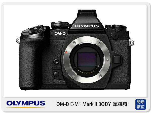 【分期0利率,免運費】現貨! OLYMPUS E-M1 Mark II BODY 單機身 (EM1 M2,元佑公司貨)