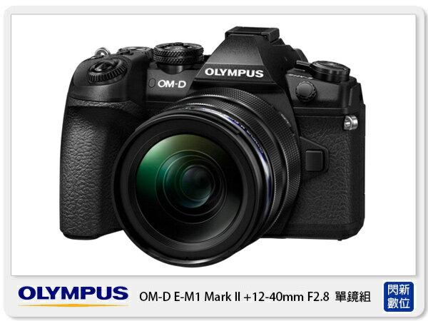 【折價券現折+點數10倍↑送】OLYMPUS E-M1 Mark II +12-40mm F2.8(EM1 M2,公司貨)
