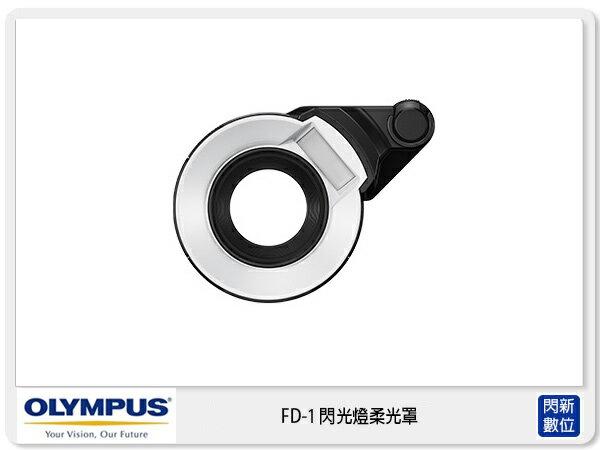 【分期0利率,免運費】 OLYMPUS FD-1 閃光燈 柔光罩 適用 TG4 TG5 (FD1 元佑公司貨)