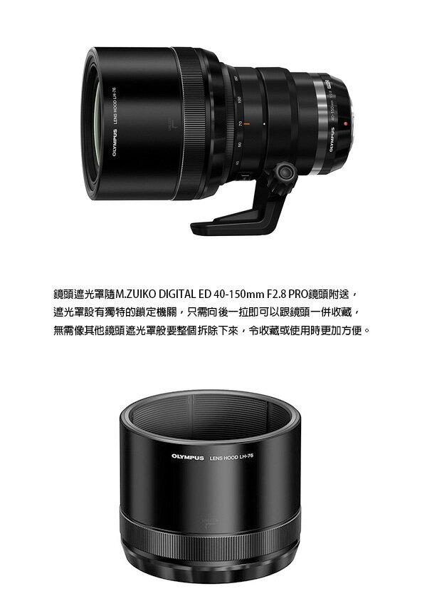 預訂~ OLYMPUS LH-76 遮光罩 原廠配件 (40-150mm F2.8專用,40-150 公司貨)