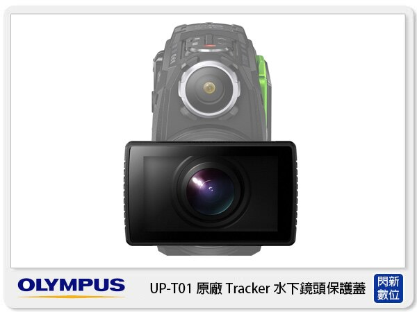 接單訂貨 OLYMPUS UP-T01 TG Tracker 水下鏡頭保護蓋 原廠蓋 (UPT01元佑公司貨)