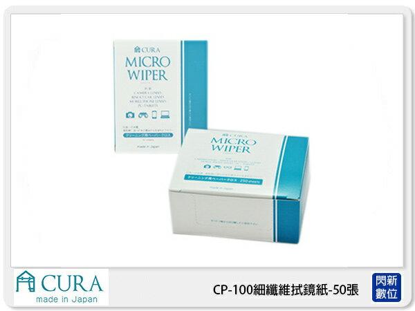 閃新科技:CURACP-100細纖維拭鏡紙-50張日本製造(公司貨)