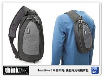 【分期0利率,優惠券折扣】thinkTank 創意坦克 TS455 TurnStyle 5 單肩斜背/ 腰包兩用相機背包 藍 (公司貨)