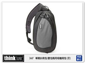 【分期0利率】thinkTank 創意坦克 TS460 TurnStyle 10 單肩斜背包 腰包 兩用 相機背包 (公司貨)