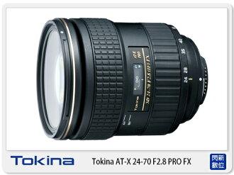 Tokina AT-X 24-70mm F2.8 PRO FX 變焦鏡 廣角 全幅可(24-70,立福公司貨)