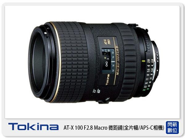 送HOYA濾鏡Tokina AT~X 100mm F2.8 AF PRO D Macro