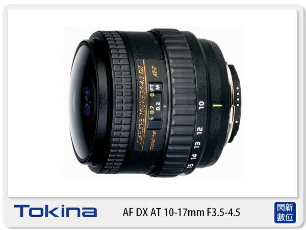 Tokina AT-X DX 10-17mm F3.5-4.5 NH Fisheye 魚眼鏡頭 無遮光罩 (10-17;立福公司貨)【分期0利率,免運費】