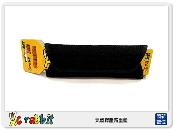 【分期0利率,免運費】 AC rabbit 氣墊釋壓減重墊 背帶墊 氣墊 多用途 公事包 背包 減壓 肩墊 透氣