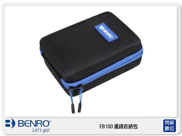 【分期0利率,免運費】Benro 百諾 FB100 濾鏡收納包 濾鏡袋 可放9片濾鏡 (100mm方型+圓形,公司貨)
