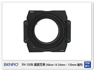 【分期0利率,免運費】Benro 百諾 FH-150N FH150N 漸層濾鏡 框架 可調整CPL(150mm,Nikon 14-24mm 漸層鏡)