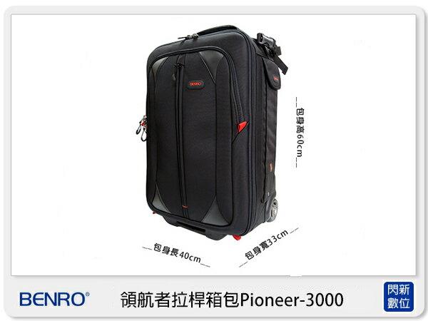 【分期0利率,免運費】BENRO 百諾 百諾領航者 拉桿箱包 Pioneer-3000 雙肩 後背 拉桿 滑輪行李箱