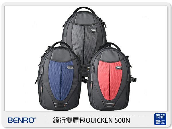 【分期0利率,免運費】BENRO 百諾 鋒行 雙肩包 QUICKEN 500N 後背包 攝影包 3色
