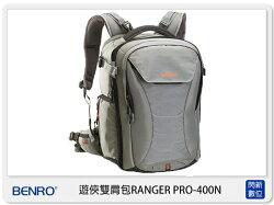 【分期0利率,免運費】BENRO 百諾 遊俠 雙肩包 RANGER PRO 400N 後背包 攝影包 三色