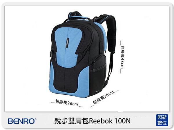 【分期0利率,免運費】BENRO 百諾 銳步雙肩包 Reebok 100N 後背包 攝影包 5色 可放12吋筆電