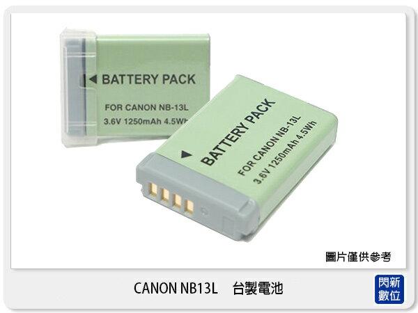 【分期0利率】Canon NB-13L 台製鋰電池 副廠電池(G7x G7X NB13L) Canon 專用
