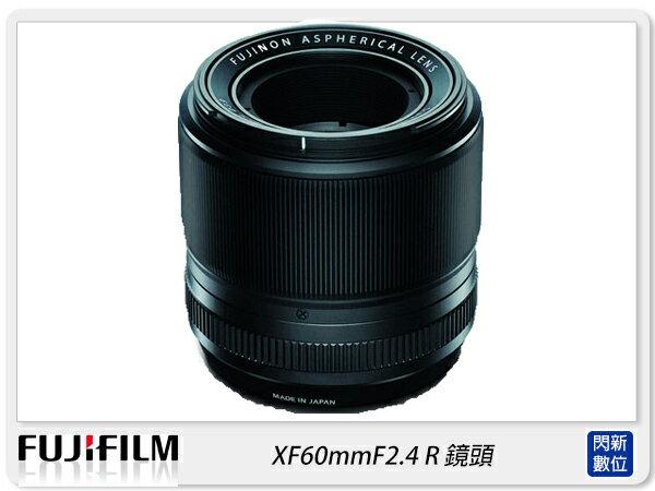 【分期0利率,免運費】FUJIFILM XF 60mm F2.4 R 鏡頭(60 2.4,恆昶公司貨一年保固)