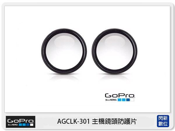 【分期0利率,免運費】GOPRO 主機鏡頭防護片 AGCLK-301 (AGCLK,台閔公司貨)