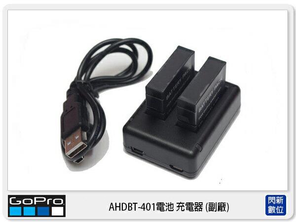 ~免 ~GOPRO Hero4 雙槽充 AHDBT~401電池 充 USB充電 副廠 AH
