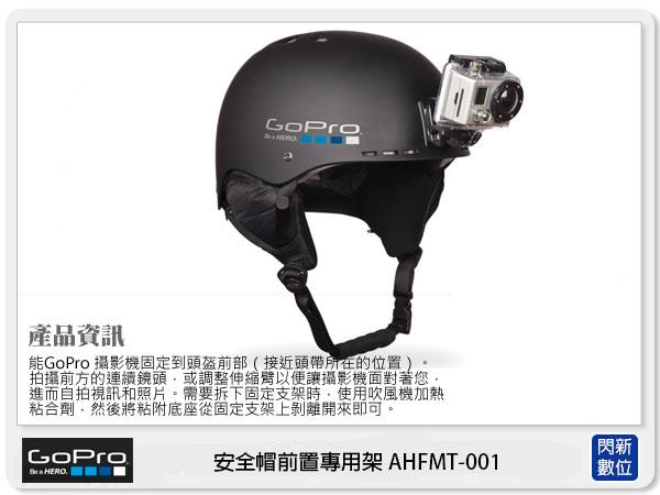 【特價品出清】GOPRO 安全帽前置專用架 AHFMT-001 (AHFMT001,公司貨)