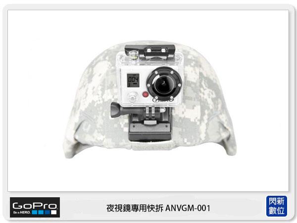 【分期0利率,免運費】GOPRO ANVGM-001 夜視鏡專用快拆 夜視安全帽專用架 (ANVGM,台閔公司貨)