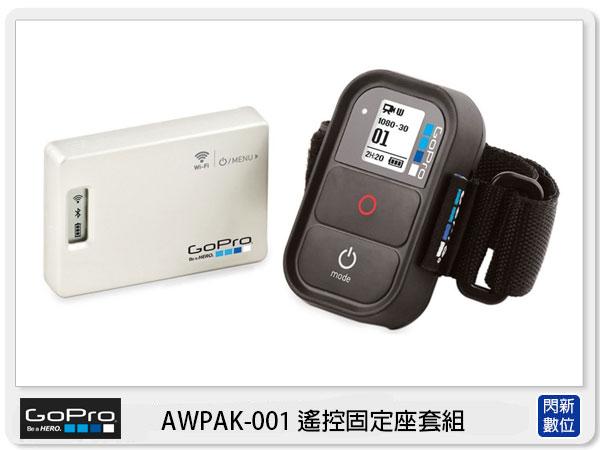 ~ 0利率,免 ~GOPRO AWPAK~001 WIFI遙控固定座套組 ^(AWPAK,