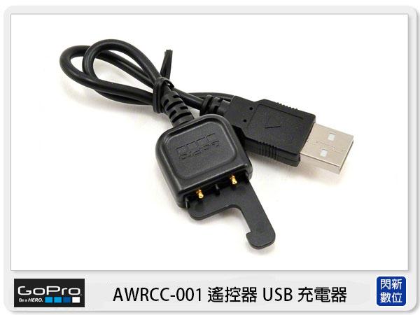 【分期0利率,免運費】GOPRO AWRCC-001 遙控器USB充電器 (AWRCC,台閔公司貨)