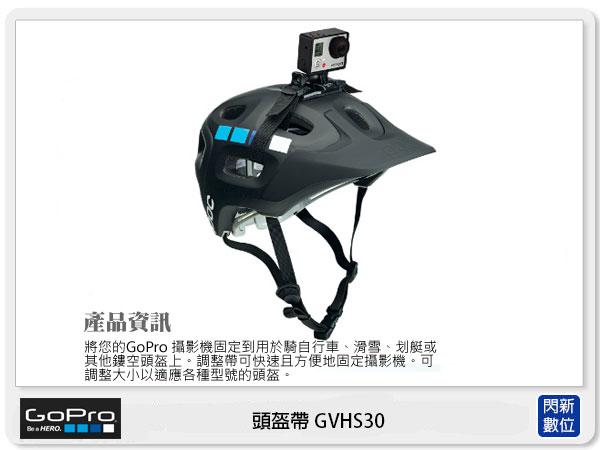 【分期0利率,免運費】GOPRO 頭盔帶GVHS30 (台閔公司貨) 適用有通風孔的運動安全帽