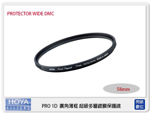 【分期0利率,免運費】HOYA PRO 1D PROTECTOR 廣角薄框多層鍍膜 保護鏡 58mm (58,立福公司貨)