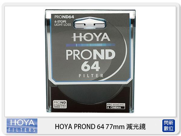 【分期0利率,免運費] 送拭鏡布~ HOYA PROND ND64 77mm 減光鏡 立福公司貨 ND106 減6格