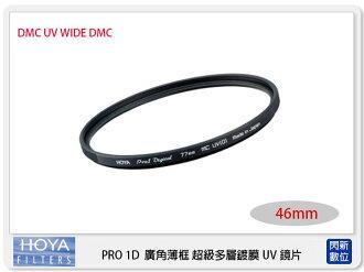【分期0利率,免運費】HOYA PRO 1D DMC UV 廣角薄框多層鍍膜 UV鏡 46mm (46,立福公司貨)