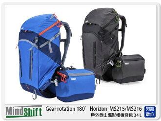 【分期0利率,優惠券折扣】MindShift 曼德士 Gear rotation 180° Horizon 戶外登山攝影 相機背包 34L (簡配) MS215 MS216