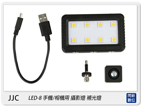 ~ 0利率 免 ~JJC LED~8 手機 相機 攝影燈 補光燈^(8 LED^)