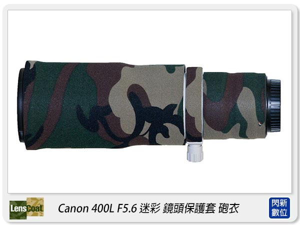 【分期0利率,免運費】美國 Lenscoat 偽裝 迷彩 砲衣(Canon 400mm L F5.6 專用,400L)