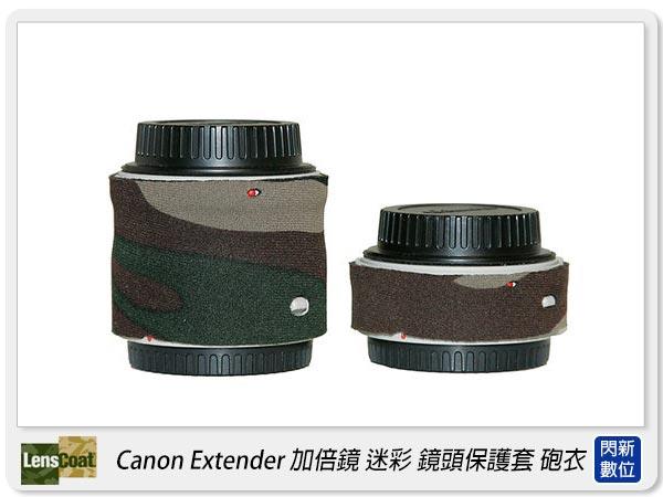 【分期0利率,免運費】美國 Lenscoat 偽裝 迷彩 砲衣(Canon 1.4X 2.0X 加倍鏡 專用)