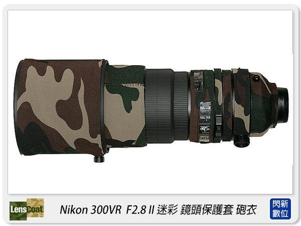 【分期0利率,免運費】美國 Lenscoat 偽裝 迷彩 砲衣(Nikon 300mm VR F2.8 II 專用)