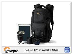 Lowepro 羅普 Fastpack BP 150 AW II 飛梭 包 雙肩 攝影背包 後背 電腦包(公司貨)