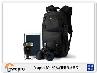 【分期0利率,免運費】Lowepro 羅普 Fastpack BP 150 AW II 飛梭 包 雙肩 攝影背包 後背 電腦包(立福公司貨)