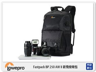 【分期0利率,免運費】Lowepro 羅普 Fastpack BP 250 AW II 飛梭 包 雙肩 攝影背包 後背 電腦包(立福公司貨)