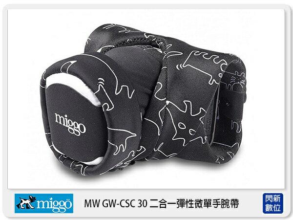 【分期0利率,免運費】Miggo 米狗 MW GW-CSC 二合一彈性微單 兩用 相機手腕帶/包布/潛水布 (湧蓮公司貨)
