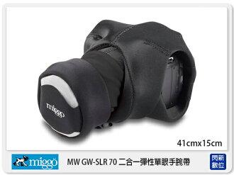 【分期0利率,免運費】Miggo 米狗 MW GW-SLR 二合一彈性單眼 兩用 相機手腕帶/包布/潛水布 (湧蓮公司貨)