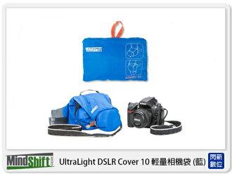 【分期0利率,優惠券折扣】MindShift 曼德士 UL-DSLR Cover 10 輕量相機袋 MS701