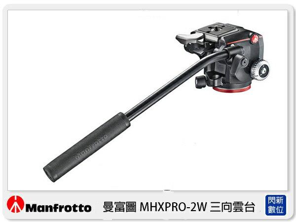 【分期0利率,免運費】Manfrotto 曼富圖 MHXPRO-2W 二向雲台 油壓雲台 載重4kg (MHXPRO2W,正成公司貨)