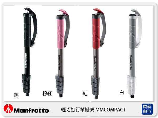 【分期0利率,免運費]Manfrotto 曼富圖 MMCOMPACT 輕巧旅行單腳架 ( 正成公司貨)