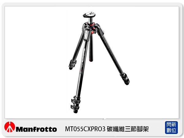 Manfrotto 曼富圖 MT055CXPRO3 新055系列 碳纖維腳架(055CXPRO3, 正成公司貨)