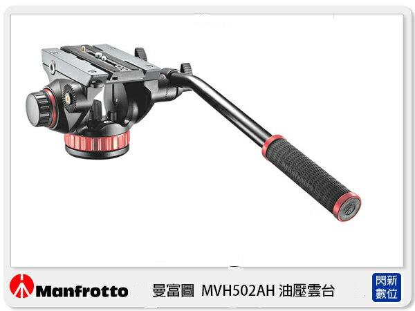 【分期0利率,免運費】Manfrotto 曼富圖 MVH502AH 油壓雲台 . 可承載4公斤 (正成公司貨)
