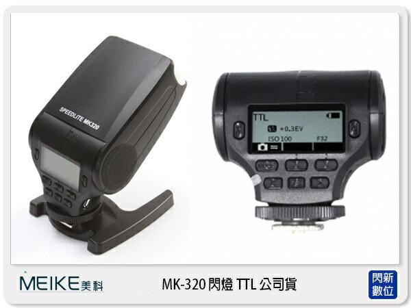 【分期0利率,免運費】Meike 美科 MK320 閃光燈(MK-320,TTL,公司貨) 附柔光罩