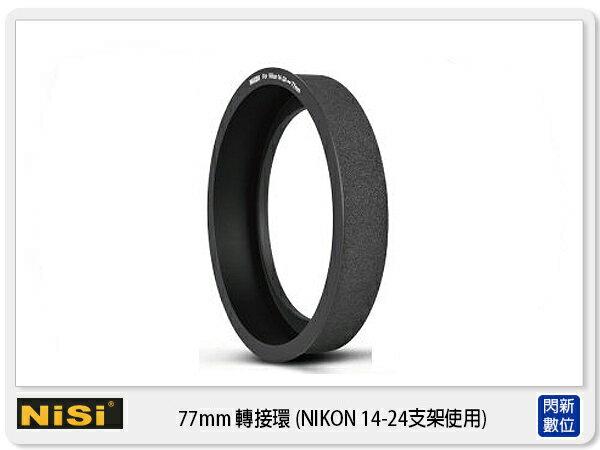 【免運費】NISI 耐司 150mm系統 轉接圈 14-24支架接環 固定安裝77口徑鏡頭